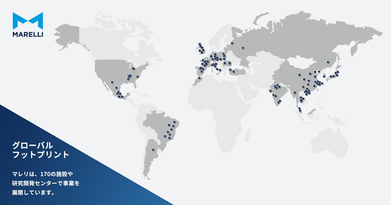 グローバル フットプリント  マレリは、170の施設や 研究開発センターで事業を 展開しています。